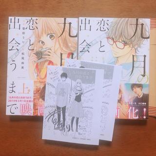 アスキー・メディアワークス - 【特典 帯 カバー付き】九月の恋と出会うまで 上下巻
