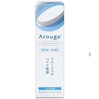 Arouge - アルージェ モイストトリートメントジェル 50ml ほぼ新品