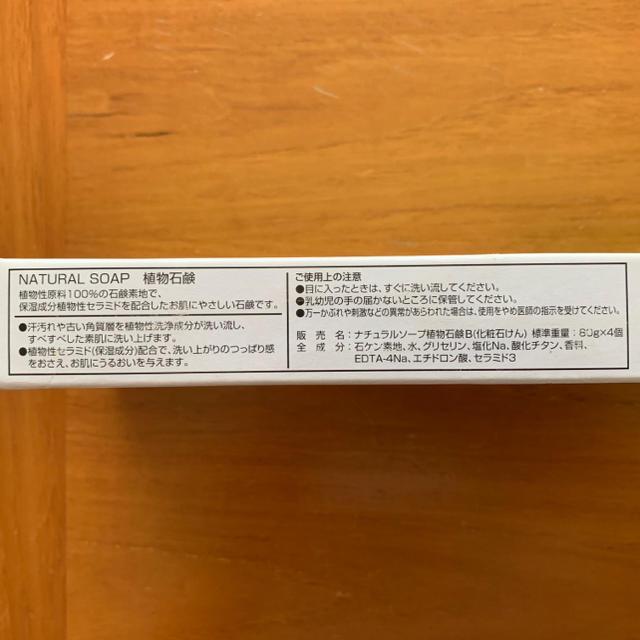 LION(ライオン)の植物石鹸80g×4個、キレイキレイ薬用石けんBa80g×2個のセット コスメ/美容のボディケア(ボディソープ/石鹸)の商品写真