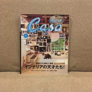 Casa BRUTUS NO.134 2011年5月号 月刊カーサ ブルータス(アート/エンタメ/ホビー)