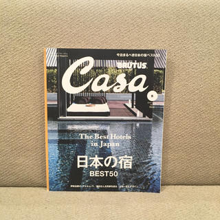 Casa BRUTUS NO.194 2016年5月号 月刊カーサ ブルータス(アート/エンタメ/ホビー)