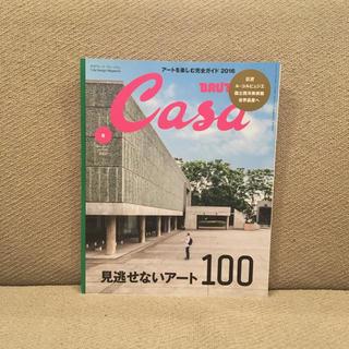 Casa BRUTUS NO.197 2016年8月号 月刊カーサ ブルータス(アート/エンタメ/ホビー)