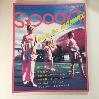 spoon. (スプーン) 2004年 10月号(ファッション)