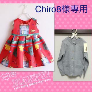 Chiro8様専用【4セット】(ワンピース)