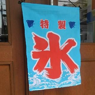 氷旗(吊り下げ用)×1枚 ☆未使用品☆(店舗用品)