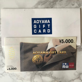 アオヤマ(青山)の青山 ギフトカード 5000円分(ショッピング)