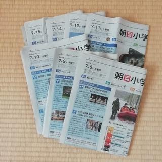 アサヒシンブンシュッパン(朝日新聞出版)の朝日小学生新聞7/10〜7/15(13日休刊)(印刷物)