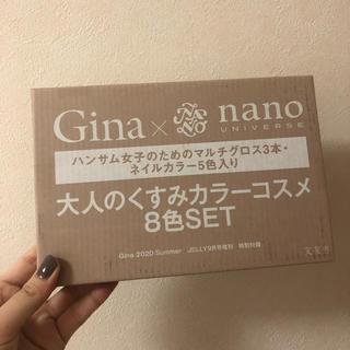 ナノユニバース(nano・universe)のGina 2020 Summer 付録 新品未開封(コフレ/メイクアップセット)
