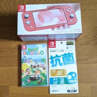 Nintendo Switch - 新品 Switch Lite コーラル & どうぶつの森 保護フィルム セット