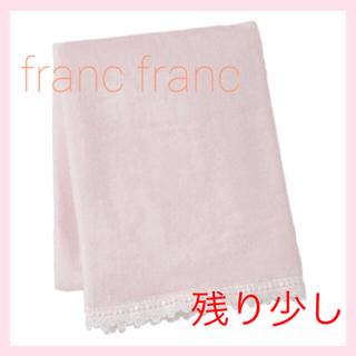 フランフラン(Francfranc)のfrancfranc ブランケット ひざ掛け ライトピンク  (おくるみ/ブランケット)