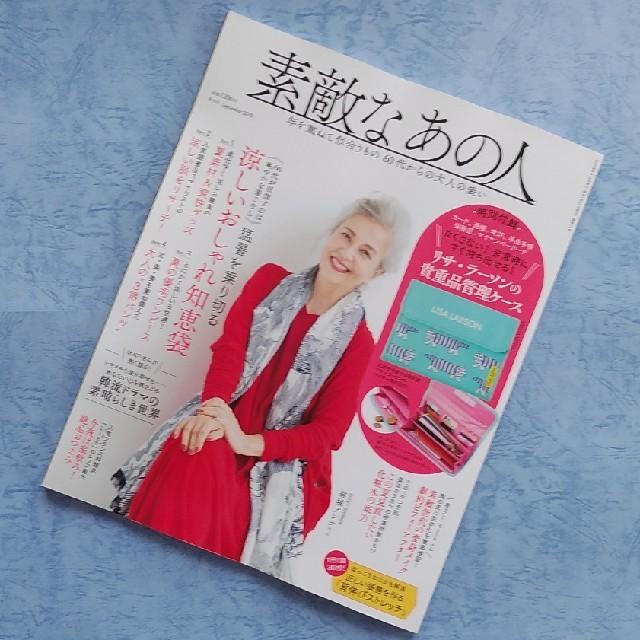 宝島社(タカラジマシャ)の素敵なあの人9月号☆本誌のみ エンタメ/ホビーの雑誌(ファッション)の商品写真