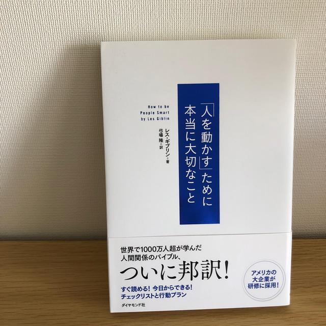 「人を動かす」ために本当に大切なこと エンタメ/ホビーの本(ビジネス/経済)の商品写真