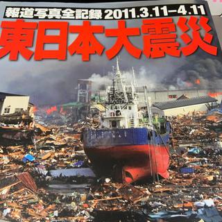 アサヒシンブンシュッパン(朝日新聞出版)の東日本大震災 報道写真全記録2011.3.11-4.11(趣味/スポーツ/実用)