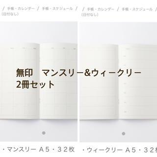 ムジルシリョウヒン(MUJI (無印良品))の無印 マンスリー ウィークリー2冊セット(カレンダー/スケジュール)