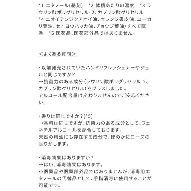 shiro(シロ)のにーこ様専用 新品 シロ チャクラーサナ ハンドスプレー 80ml  1本 コスメ/美容のボディケア(ハンドクリーム)の商品写真