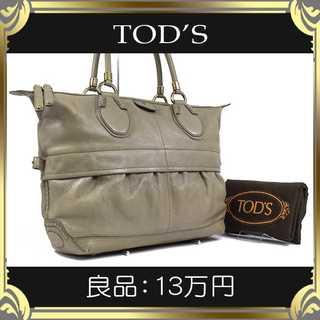 トッズ(TOD'S)の【真贋査定済・送料無料】トッズのハンドバッグ・良品・本物・A4対応・希少(ハンドバッグ)