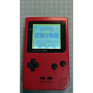 ゲームボーイ(ゲームボーイ)のゲームボーイ ポケット バックライト搭載(携帯用ゲーム機本体)
