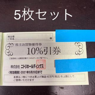 ニトリ(ニトリ)のニトリ 株主優待券  5枚(その他)