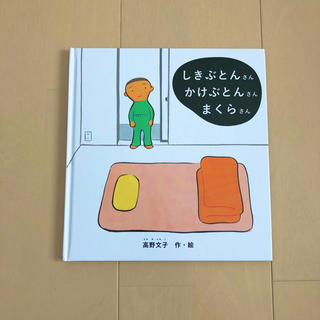 しきぶとんさんかけぶとんさんまくらさん(絵本/児童書)