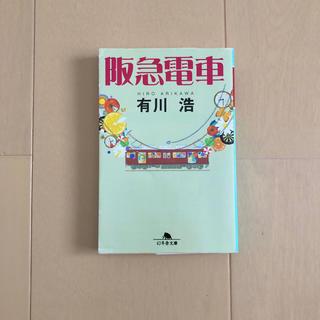 阪急電車(文学/小説)