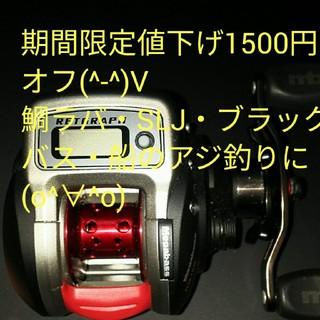 メガバス(Megabass)のMegabass RETGRAPH RG15R 新品未使用(リール)