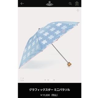 ヴィヴィアンウエストウッド(Vivienne Westwood)の日傘ラスト1本新品2020✴️グラフィックスター晴れ雨兼用折り畳み傘ヴィヴィアン(傘)
