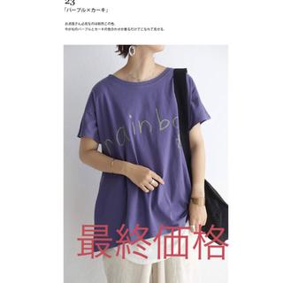 アンティカ(antiqua)のantiquaロゴTシャツ(Tシャツ(半袖/袖なし))