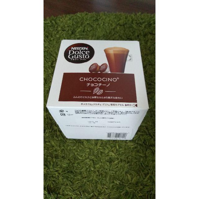 Nestle(ネスレ)のネスレ ドルチェグスト カプセル7箱 食品/飲料/酒の飲料(コーヒー)の商品写真