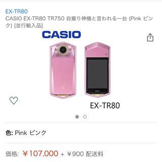 カシオ(CASIO)の日本未発売 CASIO カシオ EX-TR80 デジカメ カメラ(コンパクトデジタルカメラ)