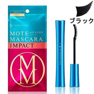 フローフシ(FLOWFUSHI)の新品未使用!モテマスカラ IMPACT 2(マスカラ)