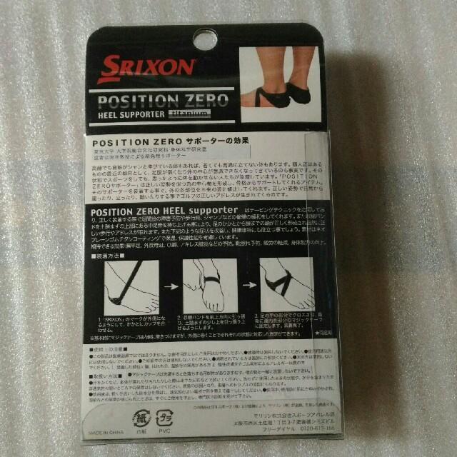 Srixon(スリクソン)のSRIXON スリクソン ヒールサポーター スポーツ/アウトドアのトレーニング/エクササイズ(トレーニング用品)の商品写真