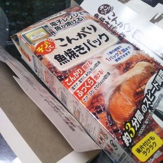 コバヤシセイヤク(小林製薬)のチン!して こんがり魚焼きパック8個(調理道具/製菓道具)