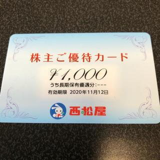 ニシマツヤ(西松屋)の西松屋 株主ご優待カード(ショッピング)
