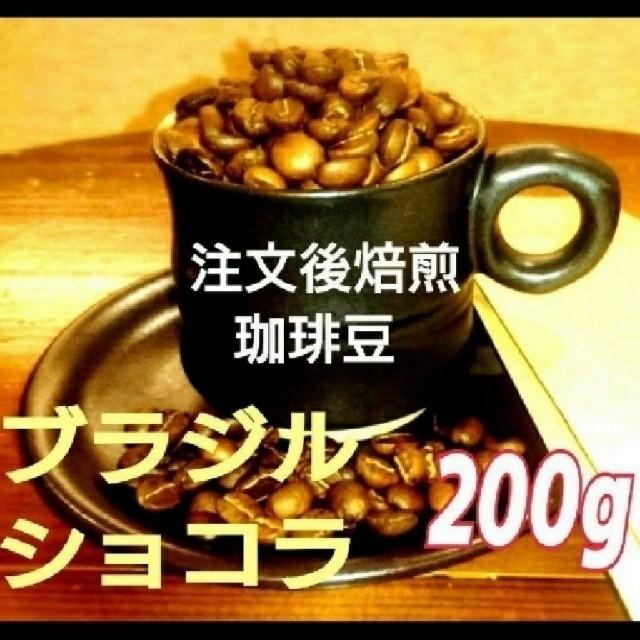 ブラジルショコラ  自家焙煎★ 珈琲豆 食品/飲料/酒の飲料(コーヒー)の商品写真