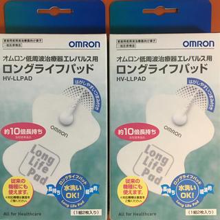 オムロン(OMRON)のオムロン低周波治療器エレパルス用ロングライフパッド(2枚入)2個セット(マッサージ機)