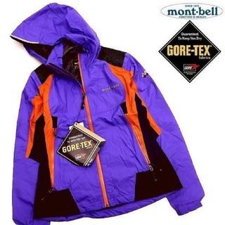 モンベル(mont bell)のmont-bell モンベル 新品 定価4.7万 GORE-TEX (ナイロンジャケット)