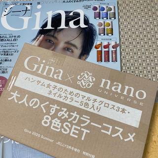 ナノユニバース(nano・universe)のGina (ジーナ) 2020 Summer2020年 09月号 付録(コフレ/メイクアップセット)