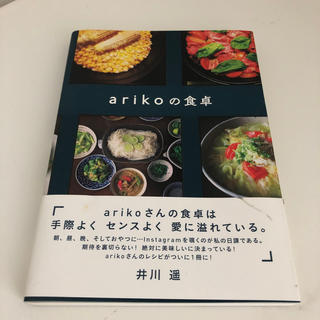 arikoの食卓(料理/グルメ)