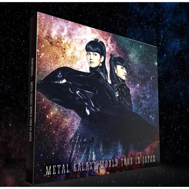BABYMETAL METAL GALAXY WORLD TOUR 限定版 エンタメ/ホビーのDVD/ブルーレイ(ミュージック)の商品写真