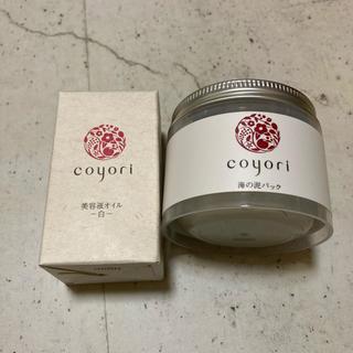 コヨリ 美容液オイル 20ml&海泥パックC 80gセット(美容液)