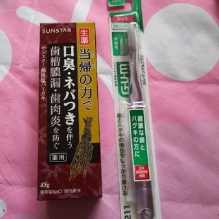 サンスター(SUNSTAR)の新品オーラルケア用歯ブラシと歯磨き粉(口臭防止/エチケット用品)