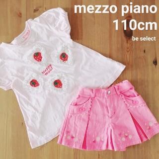 メゾピアノ(mezzo piano)の[mezzopiano/130]メゾピアノいちご苺イチゴデニムショートパンツ(パンツ/スパッツ)