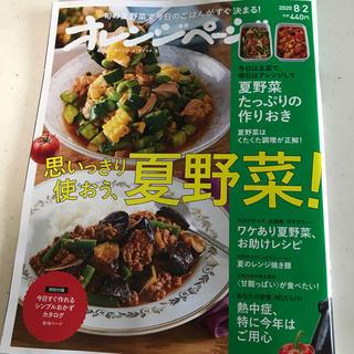 オレンジページ2020.8.2(料理/グルメ)