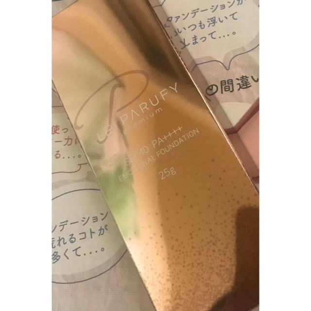 レイ パルフィープレミアムファンデーション コスメ/美容のベースメイク/化粧品(ファンデーション)の商品写真