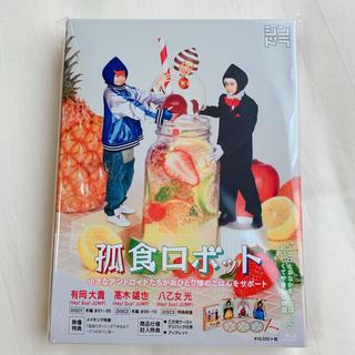 ヘイセイジャンプ(Hey! Say! JUMP)の孤食ロボット Blu-ray 有岡 高木 八乙女(TVドラマ)