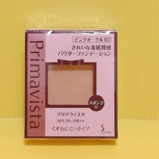 Primavista - 新品 プリマヴィスタ きれいな素肌質感 パウダーファンデーション POC03