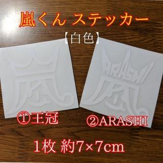嵐くん ステッカー 【白】(型紙/パターン)