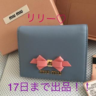 ミュウミュウ(miumiu)のミュウミュウ   完売色 二つ折り財布♡(財布)