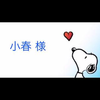 【小春 様】フロランタン切り落とし×2袋(菓子/デザート)