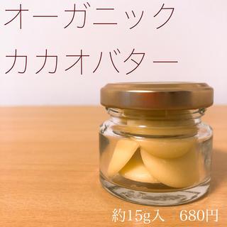 有機カカオバター(その他)